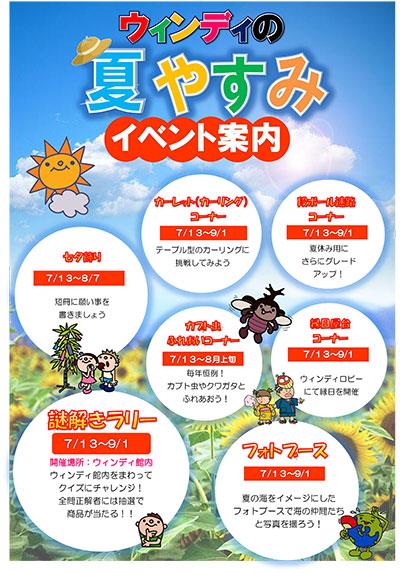 夏休みイベントのお知らせ