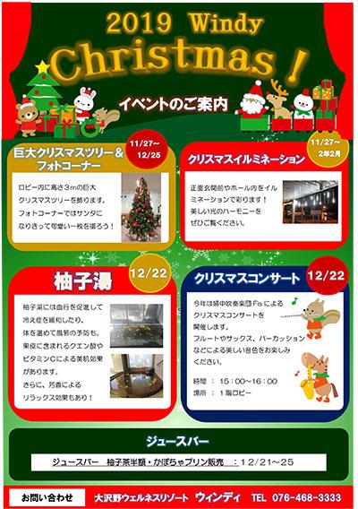 クリスマスイベントのお知らせ