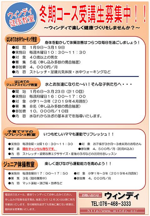 登記コース受講生募集中!