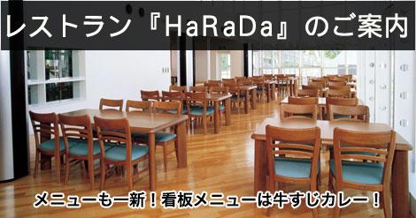 レストラン『HaRaDa』のご案内